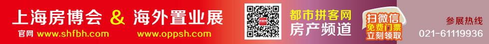 上海理财节-广告位