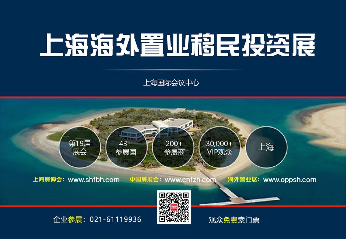 2019上海海外置业投资移民留学展,早晚时间是什么时候?日程安排来了